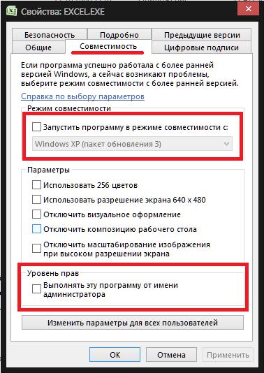 Свойства файла EXCEL.EXE