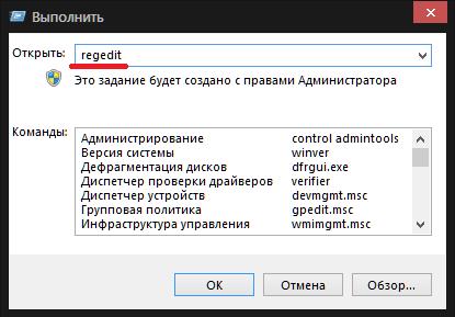 Запуск команды RegEdit