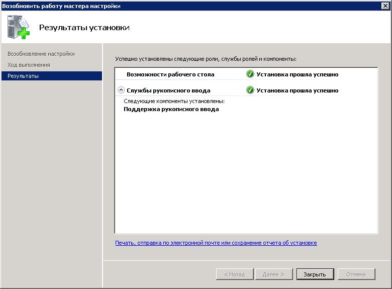 Как очистить папку winsxs в Windows Server 2008 R2