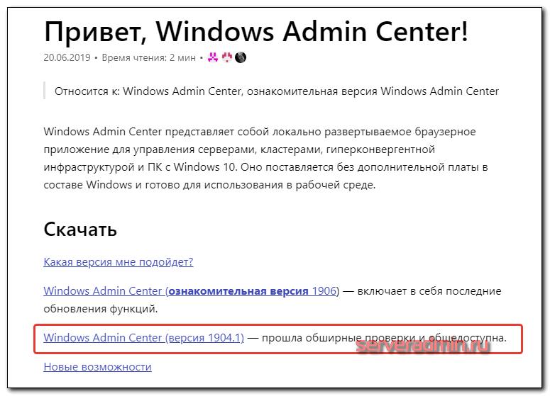 Скачать Windows Admin Center