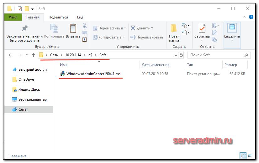 Копирование установщика Windows Admin Center