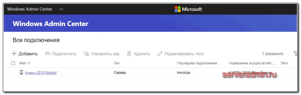 Установка Windows Admin Center