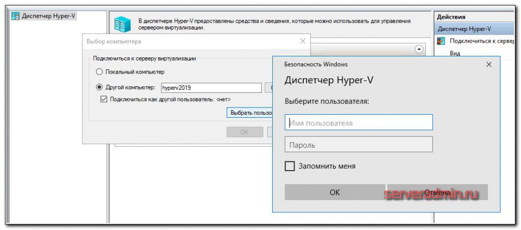 Подключение к Hyper-V под произвольным пользователем