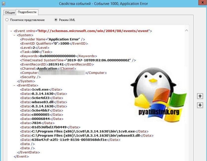 Источник Application Error ID 1000: Имя сбойного приложения: 1cv8c.exe, версия: 8.3.14.1630, метка времени: 0x5c6e4c97