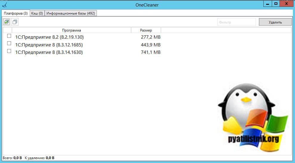Удаление платформ в OneCleaner.exe