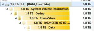 Освобождение дискового пространства после удаления файлов в Windows Server 2012 R2 на дисковом томе с дедупликацией
